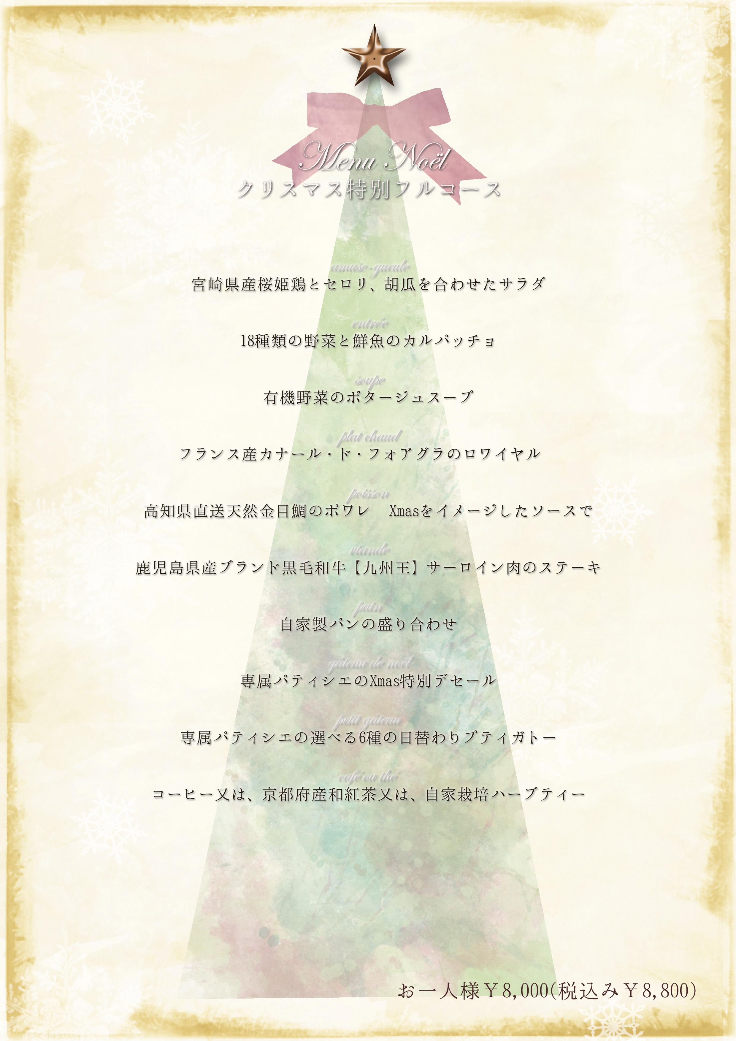 クリスマス特別 2ー